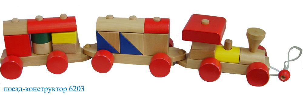 Деревянный поезд-конструктор 6203