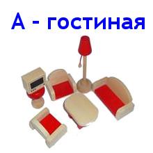 Кукольная мебель А- Гостиная