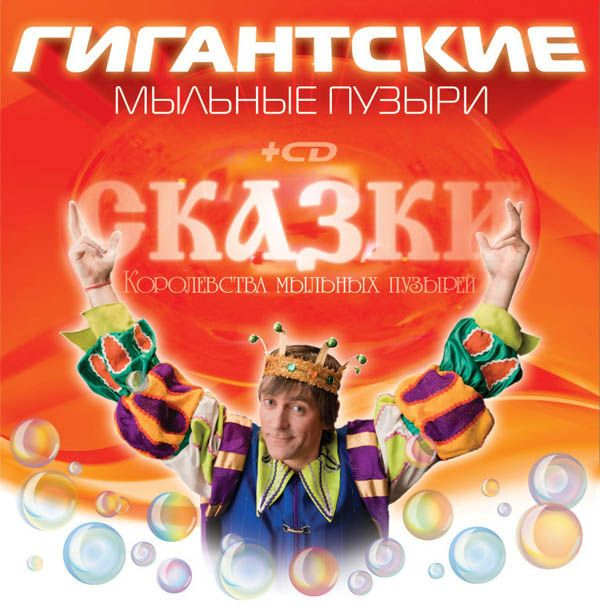 ГИГАНТСКИЕ МЫЛЬНЫЕ ПУЗЫРИ + CD СКАЗКИ_200 мл