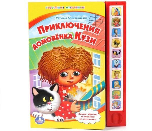 Книжка-игрушка. Приключения домовенка Кузи