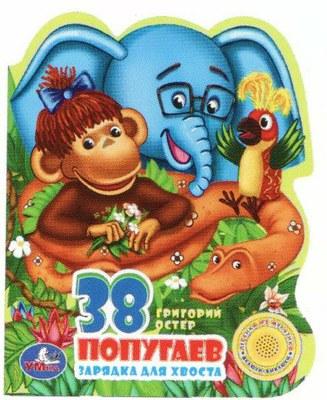 Музыкальная книга Умка с песенкой 38 попугаев